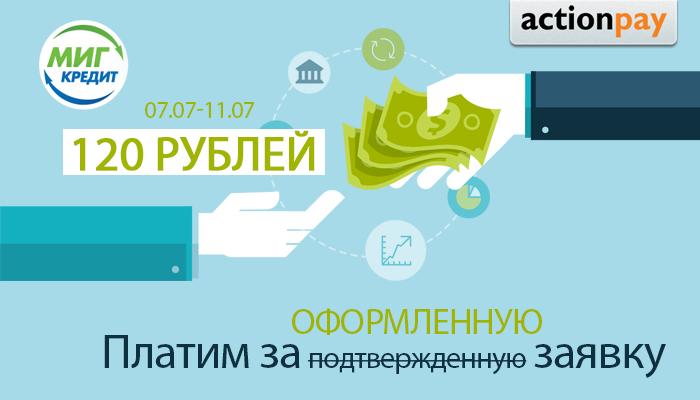 Микрозаймы акции мфо займ на карту онлайн круглосуточно