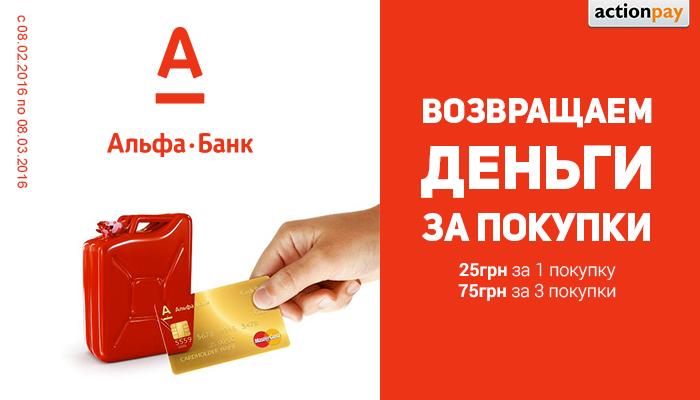 Альфа банк кэшбэк банки ру