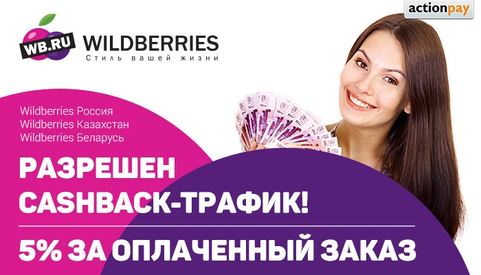 Wildberries Россия кэшбэк 0р. и промо коды скидки
