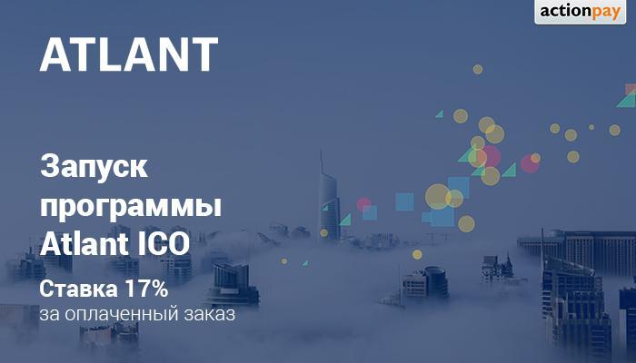 Atlant ICO