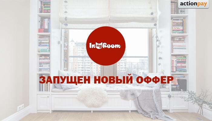 InMyRoom