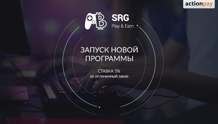 SRG ICO