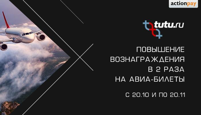 Туту.ру