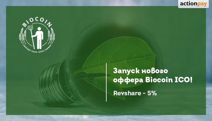 Biocoin ICO