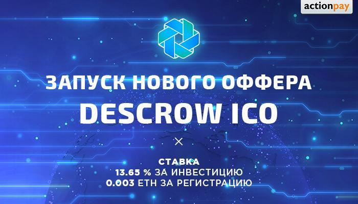 Descrow