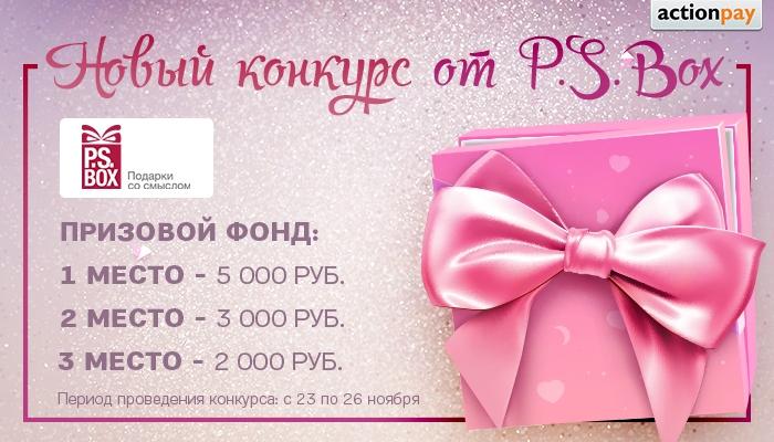 P.S.BOX