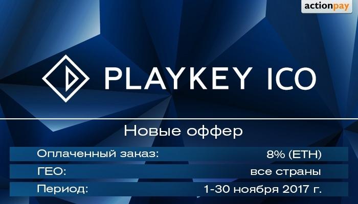 Playkey.IO (revshare)