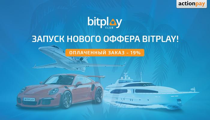Bitplay Club Lottery