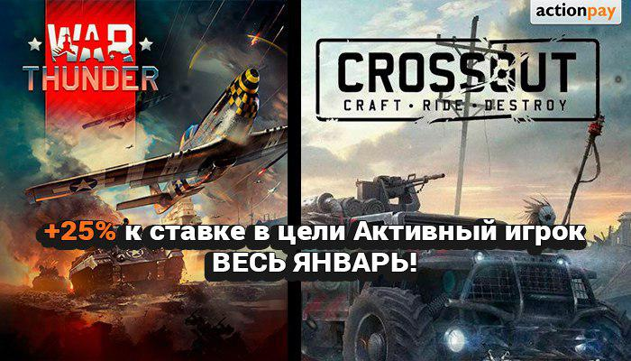 War Thunder and Crossout