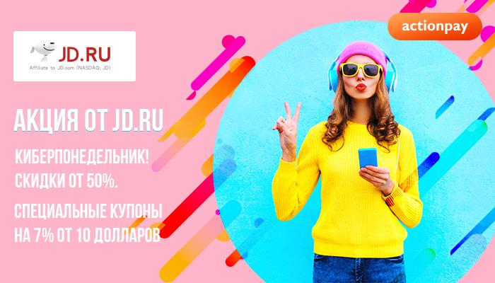 Акция JD.ru