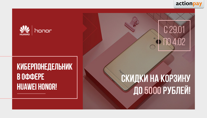 КИБЕРПОНЕДЕЛЬНИК HUAWEI HONOR