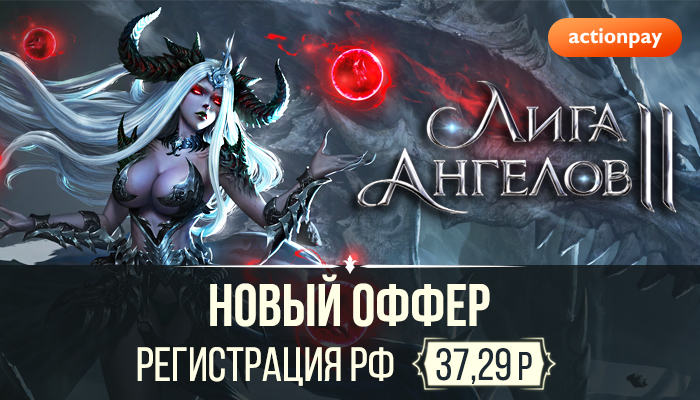 ЛИГА АНГЕЛОВ 2 (MAIL.RU)