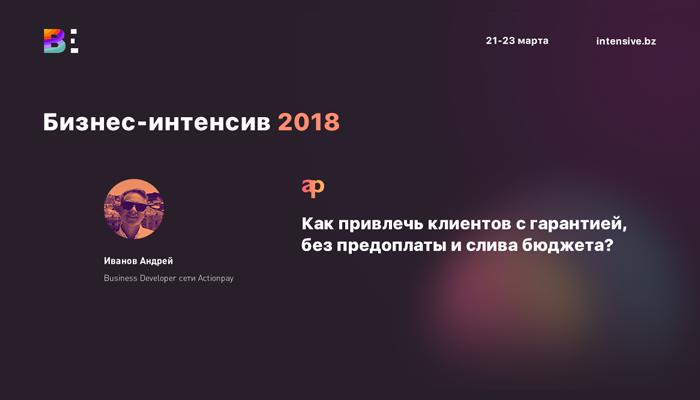 Бизнес-Интенсив 2018