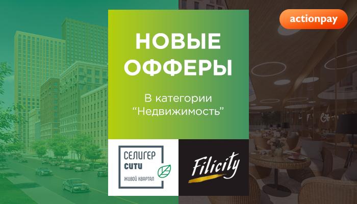 Селигер Сити & Filicity