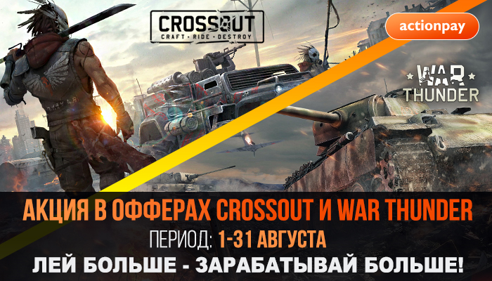 Crossout & War Thunder