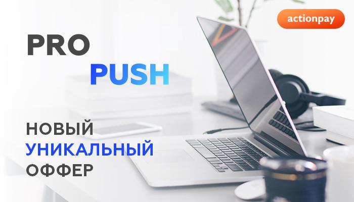 Pro Push